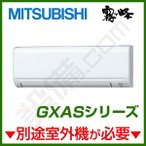 MSZ-282GXAS-W-IN 三菱電機 ハウジングエアコン 霧ケ峰 壁掛形 システムマルチ 室内ユニット 10畳程度 単相200V ワイヤレス GXASシリーズ