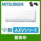 MSZ-AXV2216-W 三菱電機 ルームエアコン 霧ケ峰 壁掛形 シングル 6畳程度 単相100V 室内電源 ワイヤレス AXVシリーズ