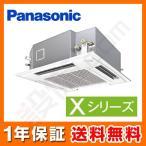 PA-P140U4XN パナソニック 業務用エアコン Xシリーズ 4方向天井カセット形  5馬力 シングル 標準省エネ 三相200V ワイヤード