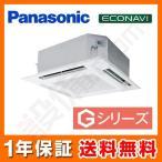 PA-SP40U5SGB パナソニック 業務用エアコン Gシリーズ エコナビ 4方向天井カセット形 1.5馬力 シングル 超省エネ 単相200V ワイヤード