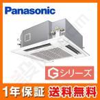 PA-SP80U5SGN パナソニック 業務用エアコン Gシリーズ 4方向天井カセット形  3馬力 シングル 超省エネ 単相200V ワイヤード