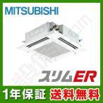 PLZ-ERMP80EM 三菱電機 業務用エアコン スリムER 天井カセット4方向 3馬力 シングル 標準省エネ 三相200V ワイヤード