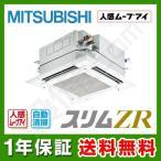 PLZ-ZRMP80SEFCK 三菱電機 業務用エアコン スリムZR 天井カセット4方向 クリーンプラス 人感ムーブアイ 自動清掃 3馬力 シングル 超省エネ 単相200V ワイヤード
