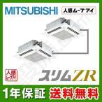 PLZX-ZRP280EFK 三菱電機 業務用エアコン スリムZR 天井カセット4方向 人感ムーブアイ 10馬力 同時ツイン 超省エネ 三相200V ワイヤード