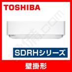 RAS-225SDRH-W 東芝 ルームエアコン 壁掛形 シングル 6畳程度 単相100V 室内電源 ワイヤレス SDRHシリーズ