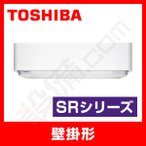 RAS-255SR-W 東芝 ルームエアコン 壁掛形 シングル 8畳程度 単相100V 室内電源 SRシリーズ