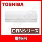 RAS-402DRN-W 東芝 ルームエアコン 壁掛形 シングル 14畳程度 単相200V 室内電源 ワイヤレス DRNシリーズ