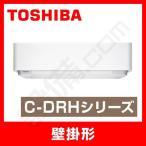 RAS-C285DRH-W 東芝 ルームエアコン 壁掛形 シングル 10畳程度 標準省エネ 単相100V ワイヤレス 室内電源 C-DRHシリーズ