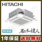 RCI-GP112RSH 日立 業務用エアコン 省エネの達人 てんかせ4方向 4馬力 シングル 標準省エネ 三相200V ワイヤード 冷媒R32
