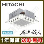 RCI-GP140RSH1 日立 業務用エアコン 省エネの達人 てんかせ4方向 5馬力 シングル 標準省エネ 三相200V ワイヤード 冷媒R32