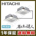 RCI-GP160RSHP 日立 業務用エアコン 省エネの達人 てんかせ4方向 6馬力 同時ツイン 標準省エネ 三相200V ワイヤード 冷媒R32