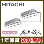 RCID-AP280SHP6 日立 業務用エアコン 省エネの達人 てんかせ2方向 10馬力 同時ツイン 標準省エネ 三相200V ワイヤード 冷媒R410A