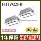 RCID-AP56GHP5-kobetsu 日立 業務用エアコン 省エネの達人プレミアム てんかせ2方向 2.3馬力 個別ツイン 三相200V ワイヤード 冷媒R410A
