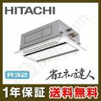 RCID-GP45RSH1 日立 業務用エアコン 省エネの達人 てんかせ2方向 1.8馬力 シングル 標準省エネ 三相200V ワイヤード 冷媒R32