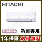 RPK-AP40EA4 日立 業務用エアコン 冷房専用 かべかけ 1.5馬力 シングル 冷房専用 三相200V ワイヤレス 冷媒R410A