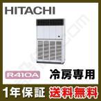 RPV-AP280EA3 日立 業務用エアコン 冷房専用 ゆかおき 10馬力 シングル 冷房専用 三相200V ワイヤード