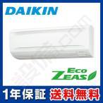 SZRA40BANT ダイキン EcoZEAS 壁掛形   1.5馬力 シングル 標準省エネ 三相200V ワイヤレス