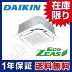 SZRC112BB ダイキン 業務用エアコン EcoZEAS 天井カセット4方向 S-ラウンドフロー 4馬力 シングル 標準省エネ 三相200V ワイヤード