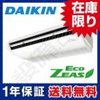SZRH80BBT ダイキン 業務用エアコン EcoZEAS 天井吊形 3馬力 シングル 標準省エネ 三相200V ワイヤード