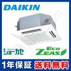 SZRN63BANV ダイキン EcoZEAS 天井カセット4方向 ショーカセ  2.5馬力 シングル 標準省エネ 単相200V ワイヤレス