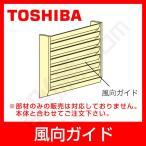 TCB-G1400F 東芝 業務用エアコン 部材 風向ガイド 室外機用 樹脂材