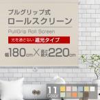 「遮光タイプ」ロールスクリーン180cm×220cm(全11色)