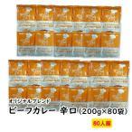 ビーフカレー レトルト  辛口  送料無料  業務用 保存食 非常食 200g×80袋