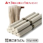 【送料無料】手のべ黒ごまうどん (2400g詰)