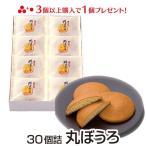 お菓子 送料無料 ギフト 丸ぼうろ 佐賀 スイーツ 手土産 丸ボーロ 九州銘菓 焼き菓子 和菓子 贈り物 お供え 各種のしかけ対応 30個入り