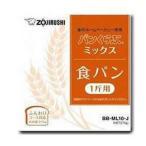 【送料無料】象印 ホームベーカリー専用 パンくらぶミックス BB-ML10 1斤分×5袋入 (J)211354