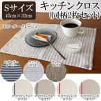 【送料無料】リネン キッチンクロス Sサイズ(45cm×32cm)  2枚セット