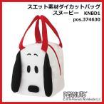 【送料無料】pos.374630 スエット素材ダイカットバッグ スヌーピー KNBD1