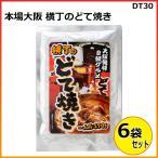 【送料無料】本場大阪 横丁のどて焼き 170g×6袋セット DT1230