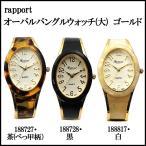 【送料無料】rapport オーバルバングルウォッチ(大) ゴールド