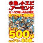【送料無料】【代引き不可】小魚&アーモンド&小エビ どっさり500g hSW-010