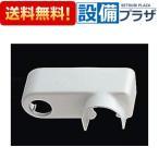 [14-1033]LIXIL INAX 浴室部品 クランクカバー(湯側脚部用 断熱カバー)