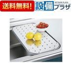 [41015469・SKミズキリプレートTI]タカラスタンダード キッチン シンクまわり小物 水切りプレート