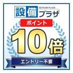 【ポイント10倍】【即納・在庫あり】●[A-3059]《4》INAX/LIXIL 切替弁部