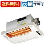 [BF-261RGA] 高須産業 浴室換気乾燥暖房機 24時間換気対応 天井タイプ 1室換気(旧品番:BF-161RX)