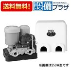[NR256S] 川本ポンプ NR形 カワエース 小型低圧給水 60Hz 単相100V 250W(旧品番:N3-256SHN)