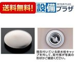 [PJ3287]TOTO 浴室取り替えパーツ 浴槽用 ワンプッシュ排水栓用 排水栓キャップ・メカボックス(光沢あり) 外寸:φ59.5