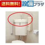 ■[S670BCRU]TOTO トイレ補修品 防露式手洗付隅付ロータンクふた