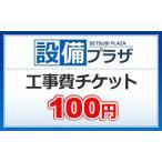 ●工事費チケット100円(ticket100)