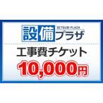 ●工事費チケット10,000円(ticket10000)
