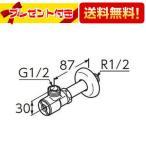 □[TL347CU]TOTO アングル形止水栓(壁給水) ドライバー式フィルター付