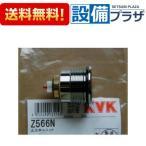 【即納・在庫あり】●[Z566N]KVK 止水弁ユニット 切替弁・止水弁カートリッジ ケーブイケー