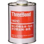 TB1401C-1 スリーボンド ネジロック TB1401C 1kg 赤色