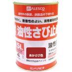 NO108-05 ALESCO ALESCO 速乾錆止めペイント 0.5L あかさび色