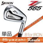 SRIXON Z565 単品 アイアン ( #3 #4 AW SW )  Miyazaki Kaula 8 for IRON カーボン シャフト ダンロップ DUNLOP スリクソン (メーカー保証有り)