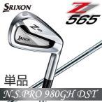 SRIXON Z565 単品 アイアン ( #3 #4 AW SW )  N.S.PRO 980GH DST スチール シャフト ダンロップ DUNLOP スリクソン ( メーカー保証有り)
